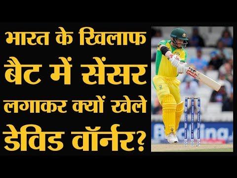 World Cup 2019: Jasprit Bumrah की Bowling के डर से Bat पर Sensor लगाकर खेल रहे थे David Warner?