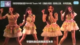 NII_01 我的太阳 - 星梦女孩 Dreamin' girls