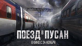 Поезд в Пусан // В кино с 24 ноября // Официальный трейлер