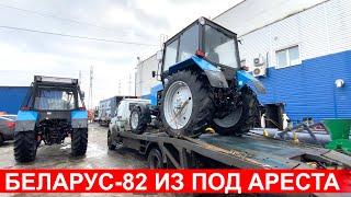 Трактор Беларус-82.1 из под ареста , трелевочник на базе МТЗ-82 с балочным мостом