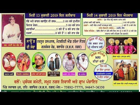 Live 71st Salaana Jorh Mela Peer Jhange Shah Ji Pind Sajawalpur