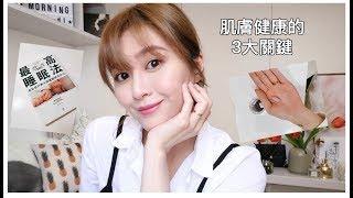 影響肌膚的三大關鍵   The Three Components of Healthy Skin thumbnail