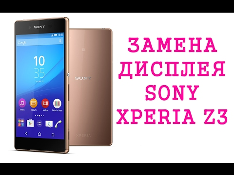 Разборка и замена дисплея Sony Xperia Z3 \ Replacement LCD Sony Xperia Z3