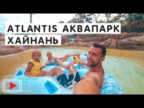 Аквапарк Атлантис. Хайнань. Бухта Хайтен Бэй 🏄