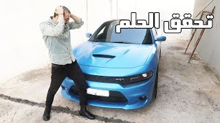 🔴 ردة فعل عزوز  يوم جبت له سيارة احلامه | NEW SPORT CAR FOR FRIEND
