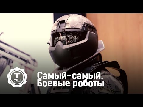Боевые роботы | Самый-самый | Т24