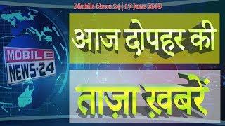 Nonstop news | दोपहर की ताज़ा ख़बरें | Mid day news | News headlines | Breaking news | Mobilenews 24.