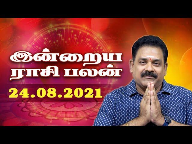 24.08.2021 | Indraya Rasi Palan | Today Rasi Palan | 9444453693 | Daily Rasi Palan | Swasthik Tv