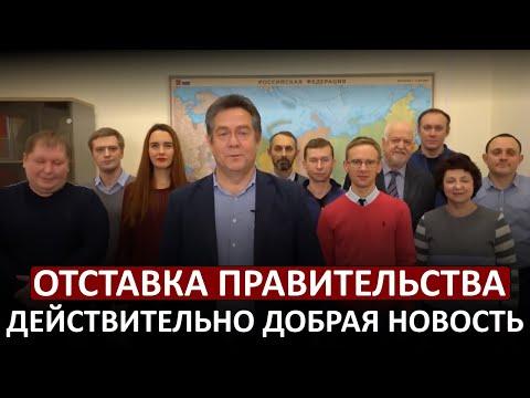 Платошкин прокомментировал отставку Медведева и правительства страны!