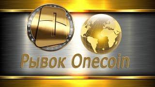 Рывок Onecoin
