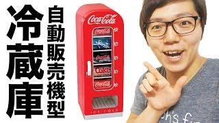 コカ・コーラ自動販売機型冷蔵庫買ってみた! thumbnail