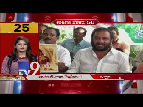 Ooru Vada 50 || Speed News || 04-11-2018 - TV9