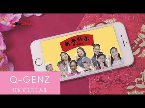 [Q-Genz 巧千金] 新年快乐MV --《满满丰盛》2018 (Official HD MV)
