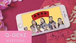 Video [Q-Genz 巧千金] 新年快乐MV --《满满丰盛》2018 (Official HD MV) download MP3, 3GP, MP4, WEBM, AVI, FLV September 2018