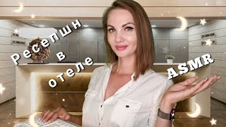 АСМР ролевая игра РЕСЕПШН В ОТЕЛЕ тихий голос ASMR hotel reception role play