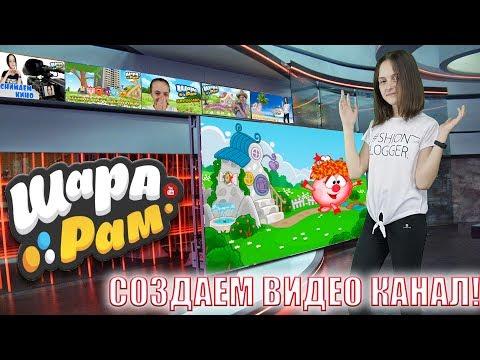 Шарарам в стране Смешариков - по шарараму, личная страница смешарика