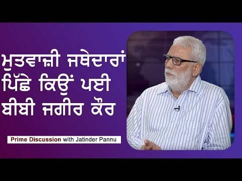 Prime Discussion With Jatinder Pannu #402_ਮੁਤਵਾਜ਼ੀ ਜਥੇਦਾਰਾਂ