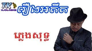 រឿងអតីត ភ្លេងសុទ្ធ, Roeung Adith Heng Pitu, TK KARAOKE