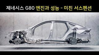 제네시스(Genesis) G80 리뷰 4부 - 상시사륜 AWD와 미친 서스펜션의 조화+엔진 라인업