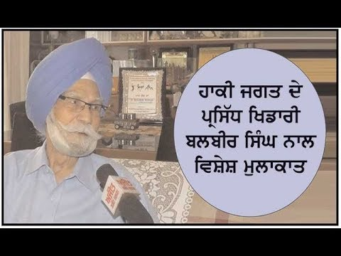 Spl. Interview with senior hockey player Balbir Singh on Ajit Web Tv