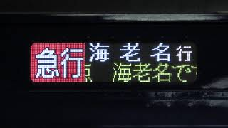 相鉄10000系 急行 横浜発 海老名行 停車駅スクロール