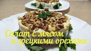Cалат с мясом и грецкими орехами
