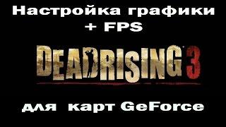 Настройка графики в Dead Rising 3 для видеокарт GeForce, увеличиваем FPS(В этом видео описано решение проблемы с фиксированным FPS в игре, а так же простой прием по оптимизации игры..., 2014-09-21T17:17:51.000Z)