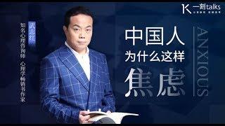 这是知名心理咨询师武志红在一刻talks上的演讲。焦虑似乎成为了现代人身...