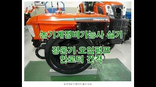 국가기술자격 농업기계정비기능사(경주사랑정비학원)