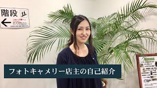 カメラ女子の為のカメラ雑貨店 熊本 フォトキャメリー 自己紹介