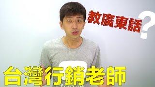 如何用廣東話教網路銷售(台灣老師挑戰廣東話#1) How to teach Internet marketing use Cantonese (中文字幕)