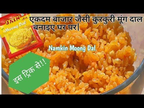 Moong Dal Namkeen  How To Make Moong Dal Namkeen Recipe In Hindi  #snacks