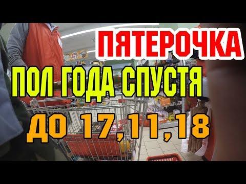 Просрочка Пятерочка Богатырский пр.5 02,04,19