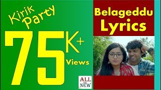 Belageddu Lyrics - Kirik Party - Kannada Song