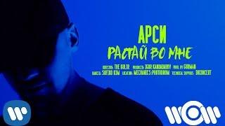АРСИ - Растай во мне I Official Video
