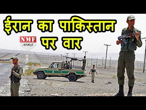 Iran के border guard ने Pakistan के कब्जे वाले Balochistan में दागे Mortar के गोले
