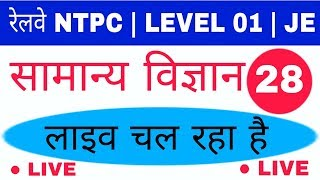 General Science / विज्ञान  -  #LIVE_CLASS 🔴 For रेलवे NTPC,LEVEL -01,or JE 28