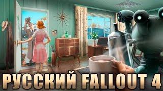 FALLOUT 4: Второй русский трейлер.