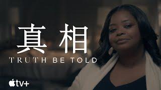 真相 - TRUTH BE TOLD — 公式予告編   Apple TV+