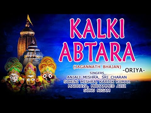 KALKI ABTARA ORIYA JAGANNATH BHAJANS I FULL AUDIO SONGS JUKE BOX