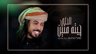 شيلة الحلى جبته منين ¦¦ ابوحنظله 2020 حصرياً