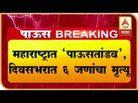 Maharashtra Monsoon   महाराष्ट्रात पाऊस तांडव, दिवसभरात 6 जणांचा मृत्यू   ABP Majha