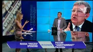 """РОССИЯ """"ЗАМОРАЖИВАЕТ"""" РАСХОДЫ. 3stv media (05.07.2016)"""