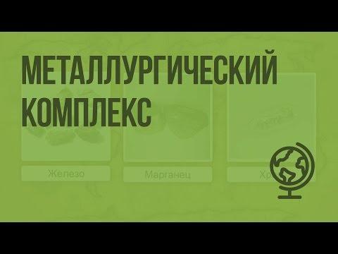 Видеоурок металлургический комплекс