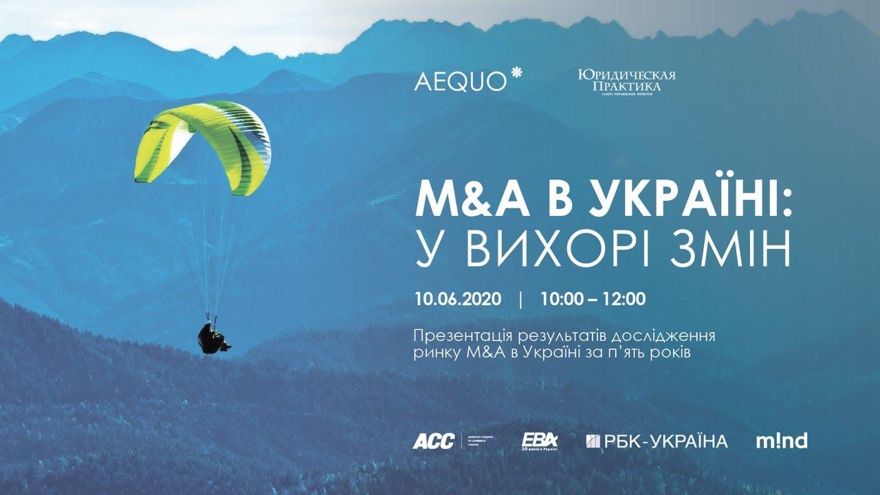 Рынок M&A в Украине: в вихре изменений
