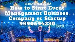 केसे शुरू करे Event Management Business, Company or Startup और कमाए करोड़ो घर से  हिंदी  में