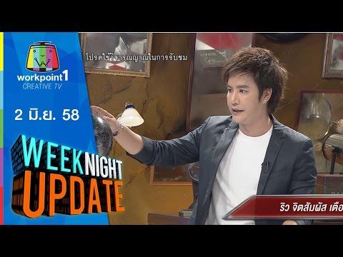 Weeknight Update | 2 มิ.ย. 58 | ริวจิตสัมผัส เตือนภัยพิบัติโลก Full HD
