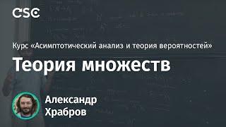 Лекция 1. Теория множеств