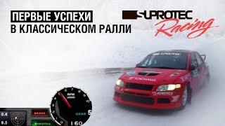 Ралли Карелия 2019 1 этап гонки. Видео из кабины Lancer Evolution Супротек Рейсинг.