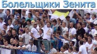 Небо славян - фанаты и Кинчев - Зенит - Анжи (3-0)